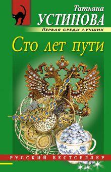 Обложка Сто лет пути Татьяна Устинова