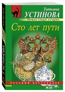 Устинова Т.В. - Сто лет пути обложка книги