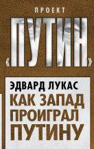 Лукас Э. - Как Запад проиграл Путину' обложка книги