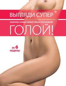 - Идеальное тело за шесть недель. Две книги по цене одной (комплект) обложка книги