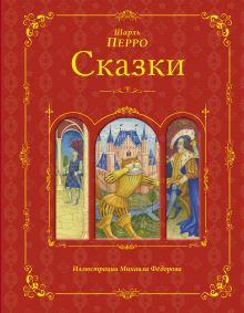 Перро Ш. - Сказки (ил. Федорова) обложка книги