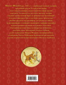 Обложка сзади Сказки (ил. Федорова) Шарль Перро