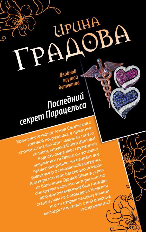 Последний секрет Парацельса. Чужое сердце Градова И.