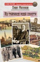 Милюков П.Н. - Из тайников моей памяти' обложка книги