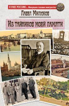 Милюков П.Н. - Из тайников моей памяти обложка книги