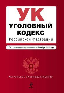 Уголовный кодекс Российской Федерации : текст с изм. и доп. на 1 ноября 2014 г.