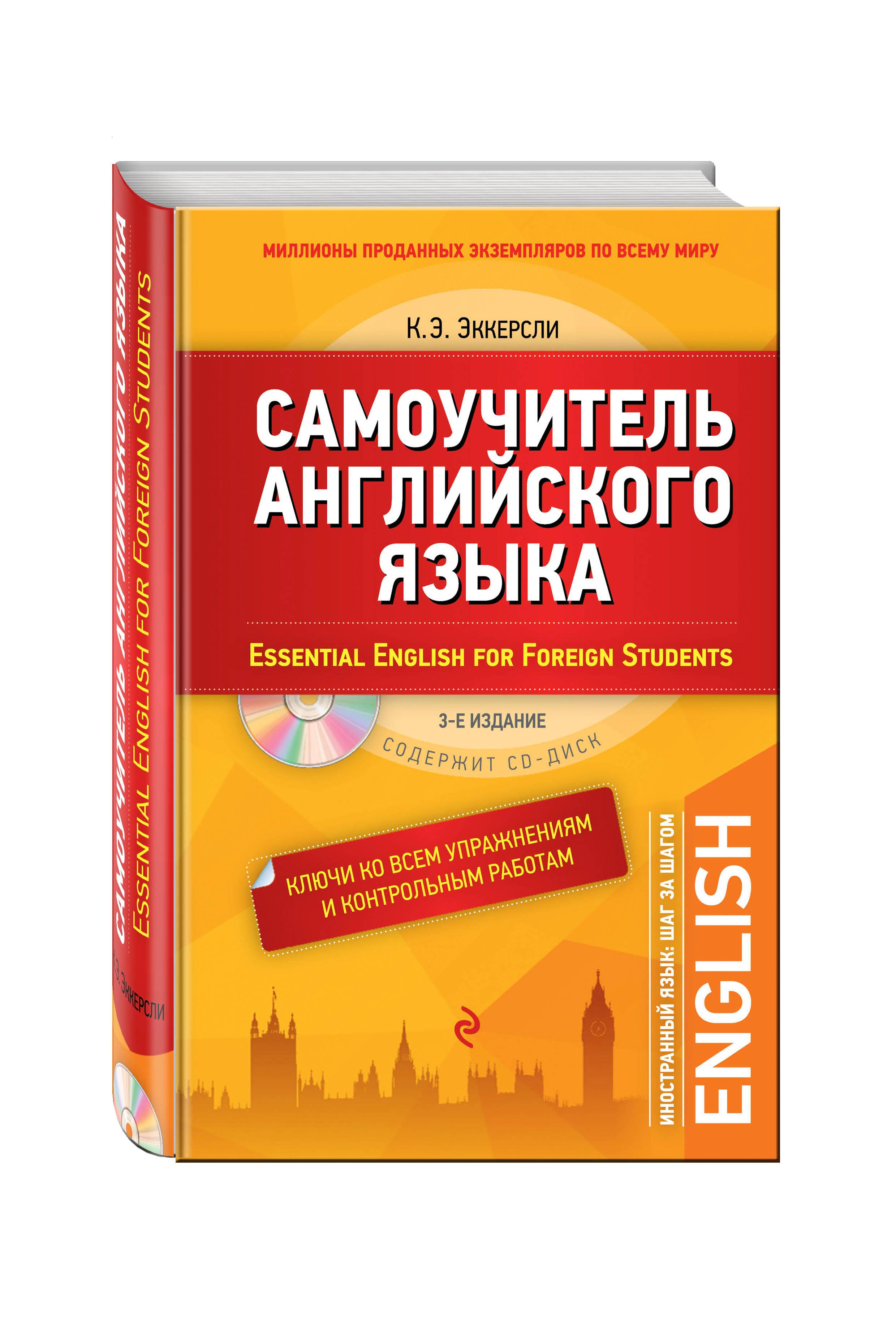 Самоучитель английского языка (+СD). С ключами ко всем упражнениям и контрольным работам. 3-е издание
