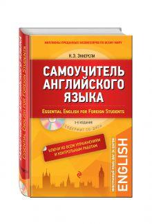 Эккерсли К. - Самоучитель английского языка (+СD). С ключами ко всем упражнениям и контрольным работам. 3-е издание обложка книги