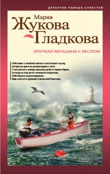 Жукова-Гладкова М. - Хрупкая женщина с веслом обложка книги