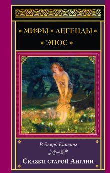 Киплинг Р. - Сказки старой Англии обложка книги