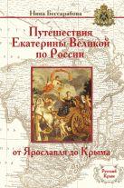 Путешествия Екатерины Великой по России: от Ярославля до Крыма