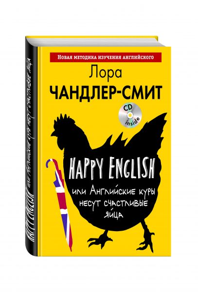 Happy English, или Английские куры несут счастливые яйца (+CD)