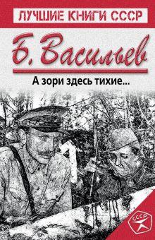 Васильев Б.Л. - А зори здесь тихие обложка книги