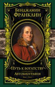 Путь к богатству. Автобиография (оформление1)