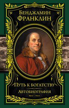 Обложка Путь к богатству. Автобиография (оформление1) Бенджамин Франклин