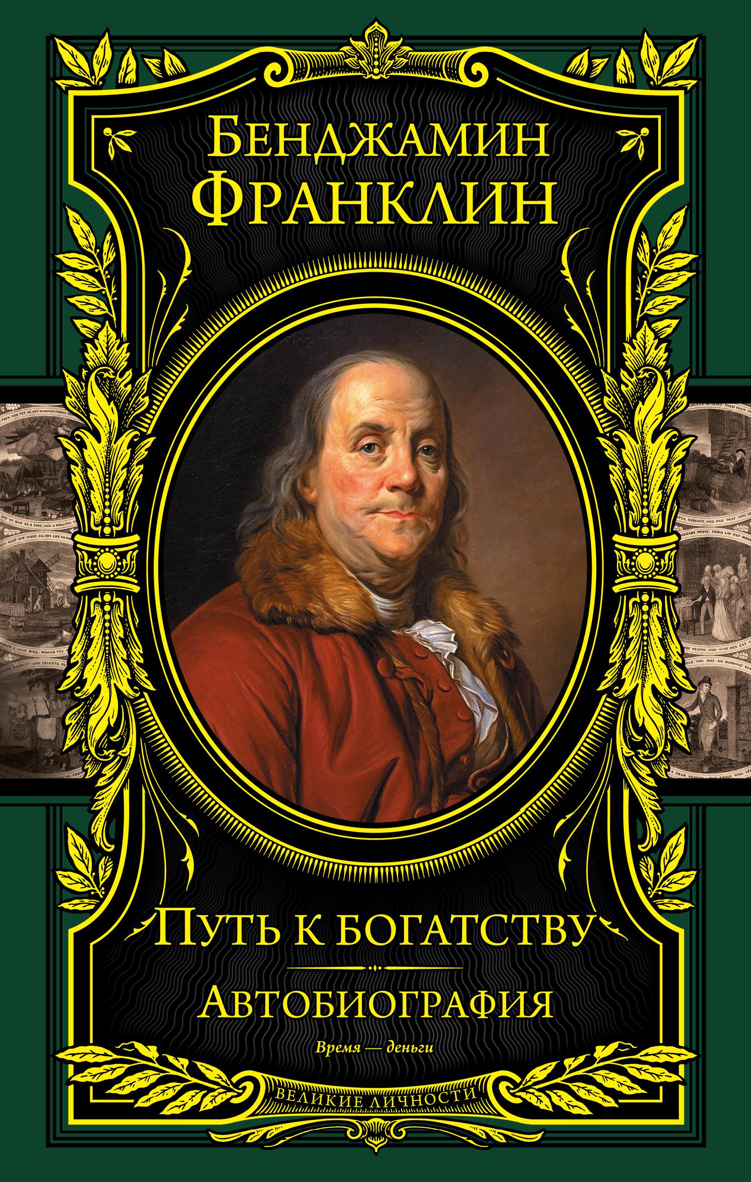 Путь к богатству. Автобиография(оформление1)