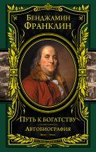 Франклин Б. - Путь к богатству. Автобиография(оформление1)' обложка книги