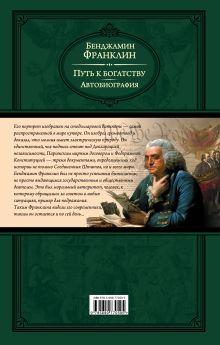 Обложка сзади Путь к богатству. Автобиография (оформление1) Бенджамин Франклин