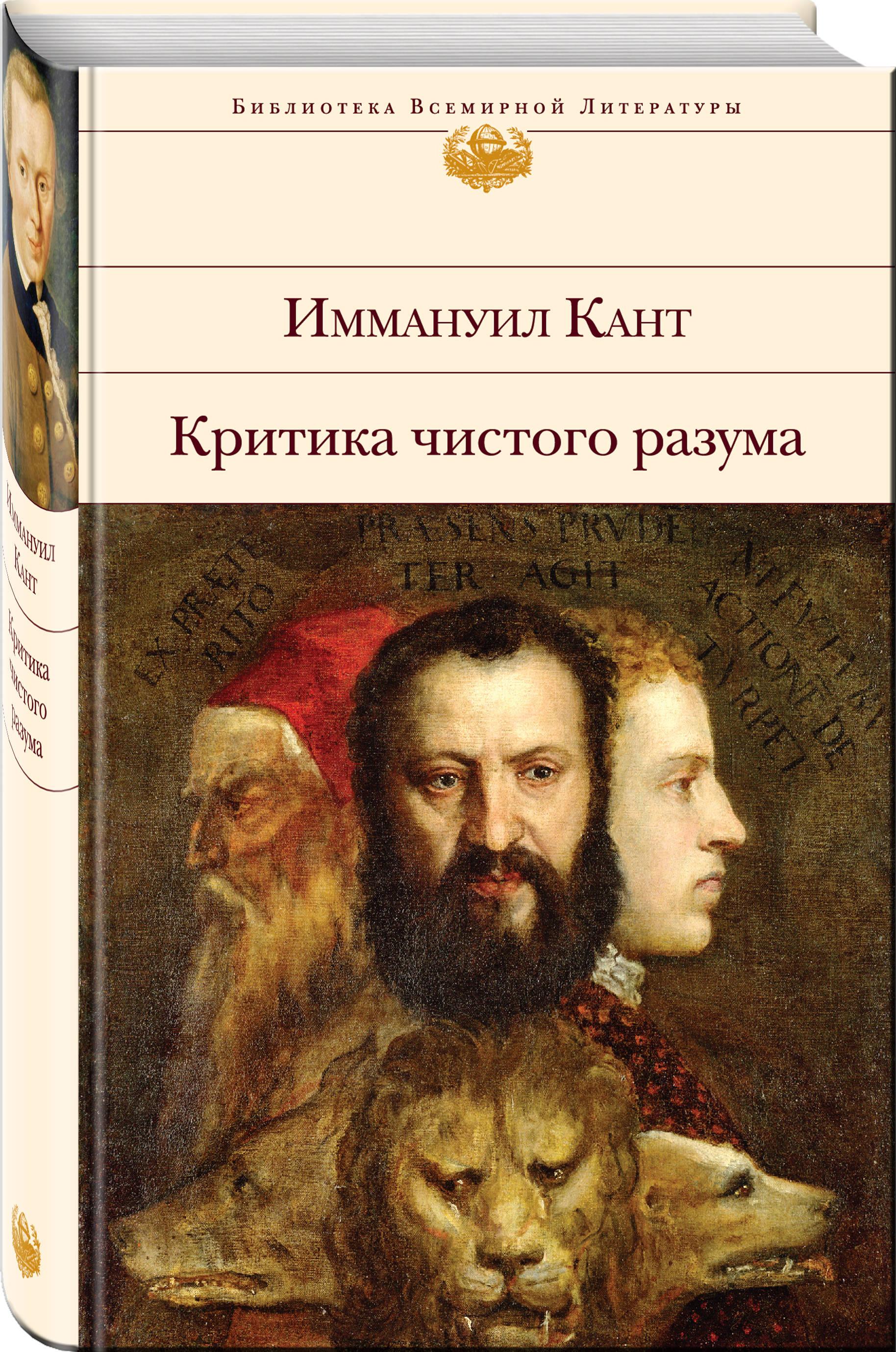 Критика чистого разума ( Кант И.  )