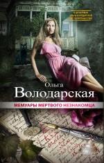 Обложка Мемуары мертвого незнакомца Ольга Володарская