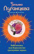 Баба-ягодка, или Королевство треснувших зеркал