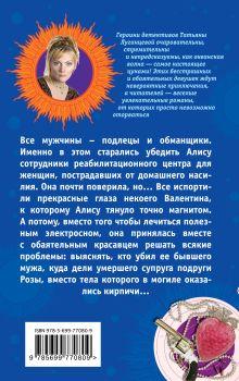 Обложка сзади Баба-ягодка, или Королевство треснувших зеркал Татьяна Луганцева