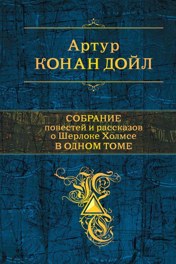 Книги о шерлоке холмсе других авторов скачать