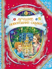 - Лучшие новогодние сказки (ВГУС) обложка книги