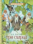 Три старца(Мастера илл) Толстой Л.Н.