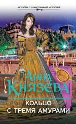 Князева А. - Кольцо с тремя амурами обложка книги