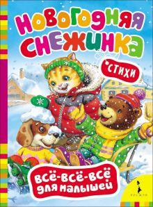 - Новогодняя снежинка обложка книги