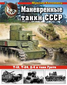 Коломиец М. - Маневренные танки СССР Т-12, Т-24, Д-4 и танк Гроте обложка книги