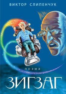 Слипенчук В.Т. - Зигзаг (+CD) обложка книги