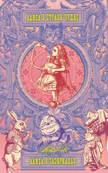 Кэрролл Л. - Алиса в стране чудес. Алиса в зазеркалье. ArtNote.(светлая) обложка книги