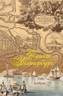 - Санкт-Петербург. ArtNote(карта) обложка книги