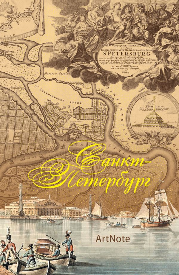 Санкт-Петербург. ArtNote(карта)