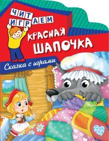 - Красная шапочка обложка книги