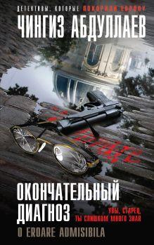 Абдуллаев Ч.А. - Окончательный диагноз обложка книги