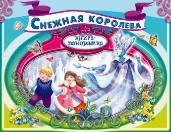 Снежная королева Белоголовская Г.
