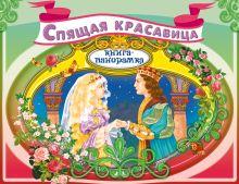 - Спящая красавица обложка книги