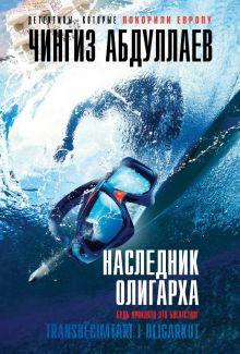 Абдуллаев Ч.А. - Наследник олигарха обложка книги