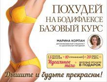 Корпан М. - Похудей на бодифлексе: базовый курс обложка книги