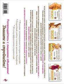 Обложка сзади Похудей на бодифлексе: базовый курс Марина Корпан