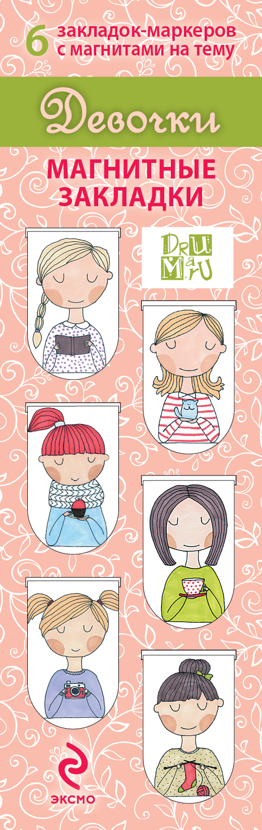 Магнитные закладки. Девочки (6 закладок полукругл.)