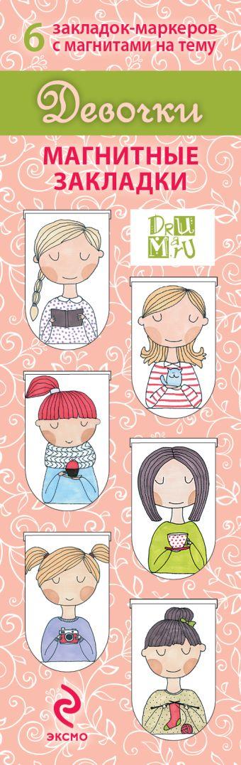 Магнитные закладки. Девочки (6 закладок полукругл.) Дрюма Л.А.