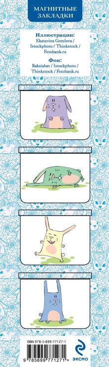 Обложка сзади Магнитные закладки. Зайцы (4 закладки горизонт.)