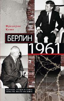 Кемп Ф. - Берлин 1961. Кеннеди, Хрущев и самое опасное место на Земле. Кемп Ф. обложка книги