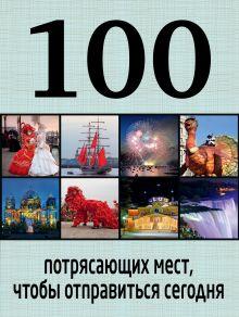 - 100 потрясающих мест, чтобы отправиться сегодня обложка книги