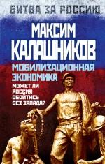 Калашников М. - Мобилизационная экономика. Может ли Россия обойтись без Запада? обложка книги