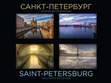 Сильников А. - Санкт-Петербург. Золотая фотоколлекция обложка книги
